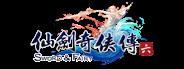 仙劍奇俠傳六 (Chinese Paladin:Sword and Fairy 6)